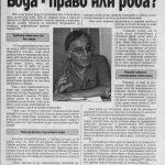 Voda-pravo ili roba - novinski članak
